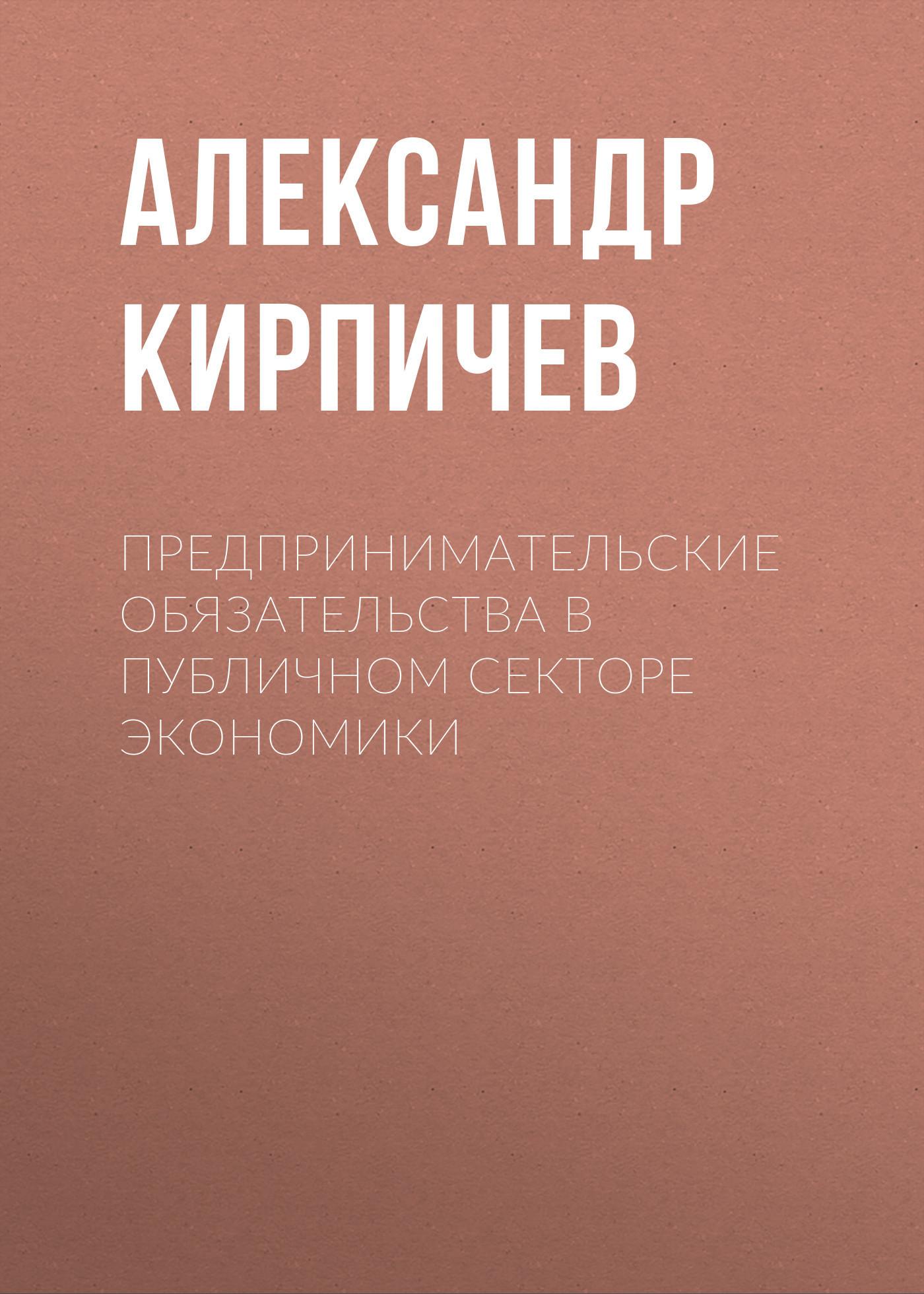 Александр Кирпичев. Предпринимательские обязательства в публичном секторе экономики