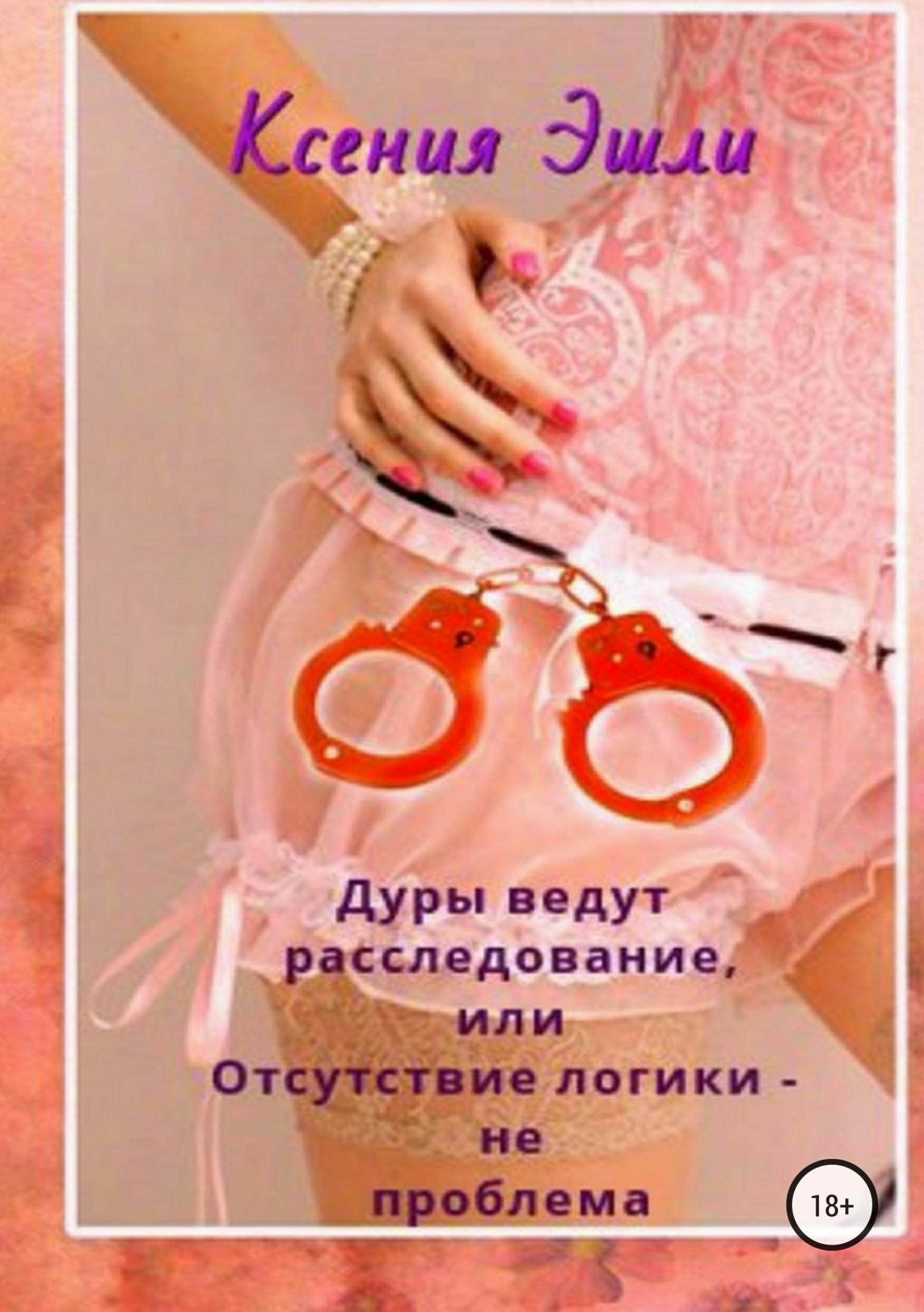 Ксения Эшли бесплатно