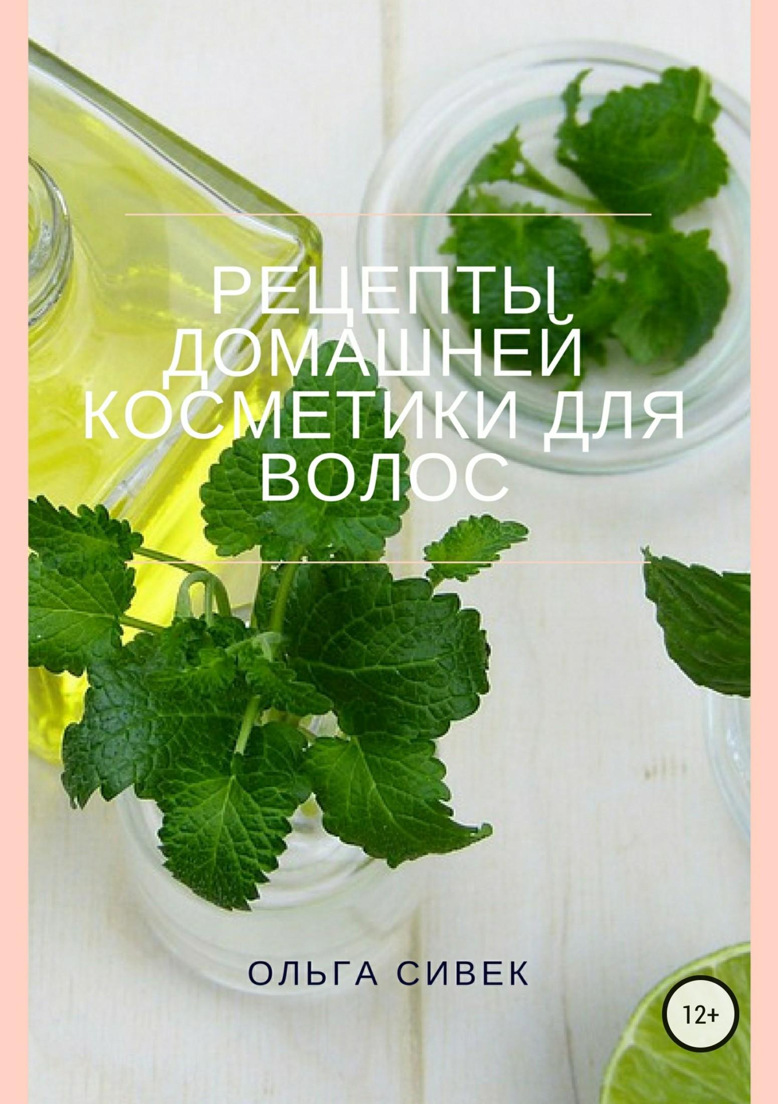 Ольга Сивек. Рецепты домашней косметики для волос