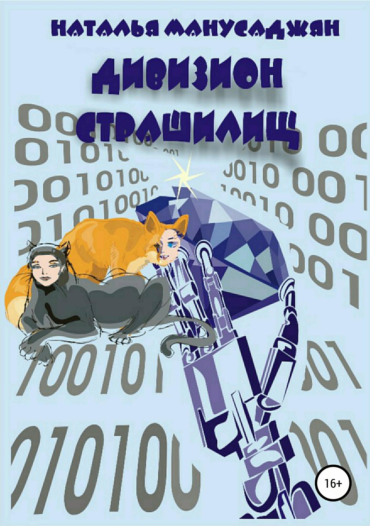 Наталья Эдуардовна Манусаджян. Дивизион страшилищ
