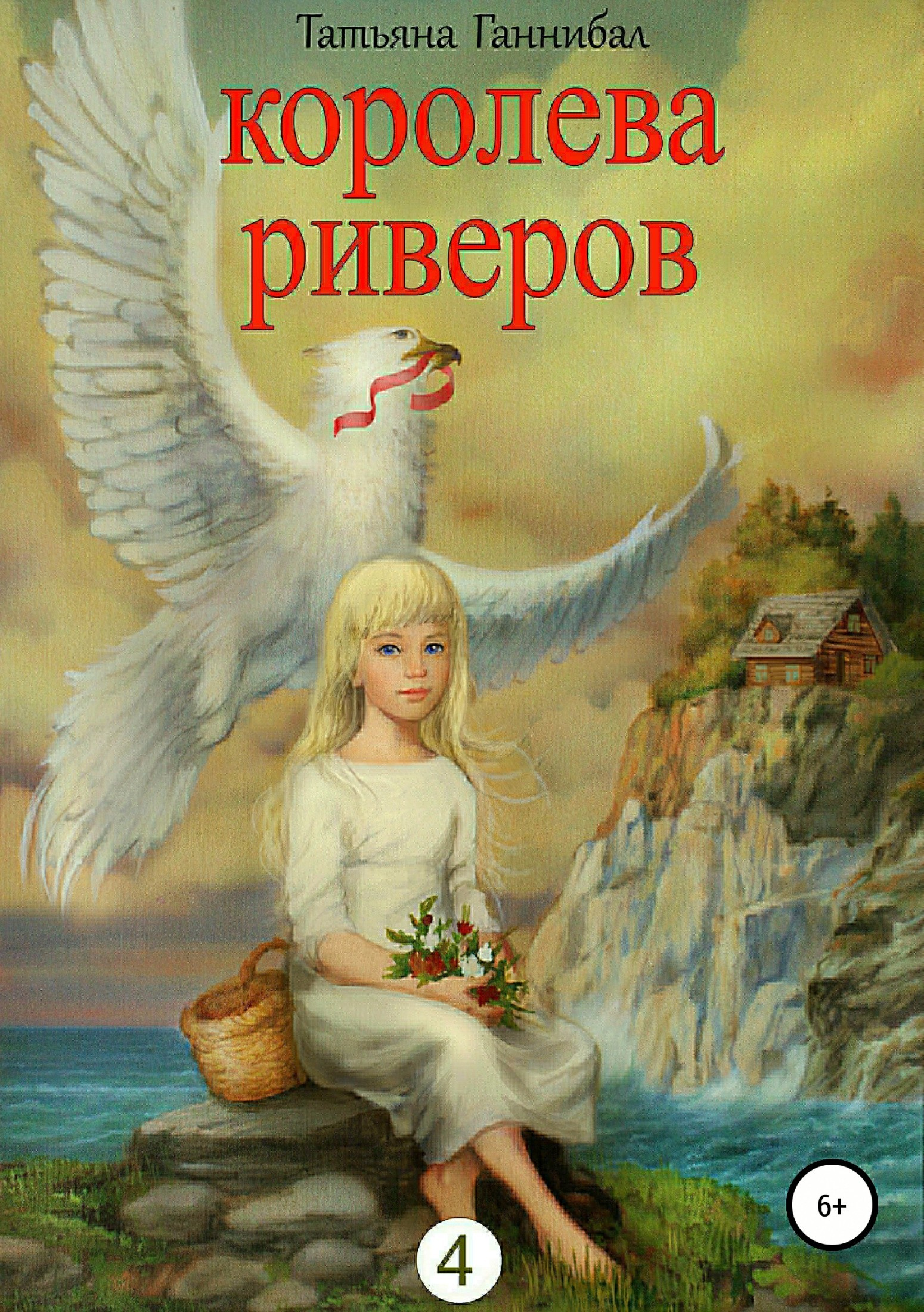Татьяна Ганнибал - Королева риверов