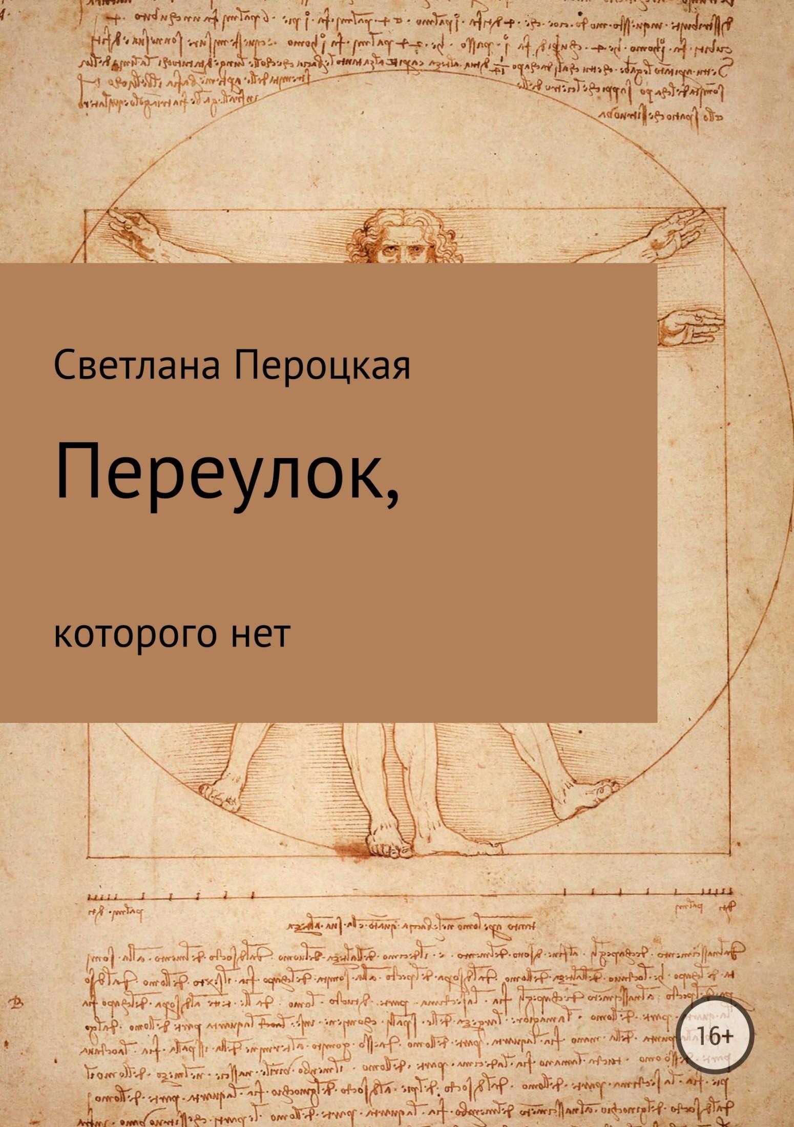 Светлана Александровна Пероцкая. Переулок, которого нет
