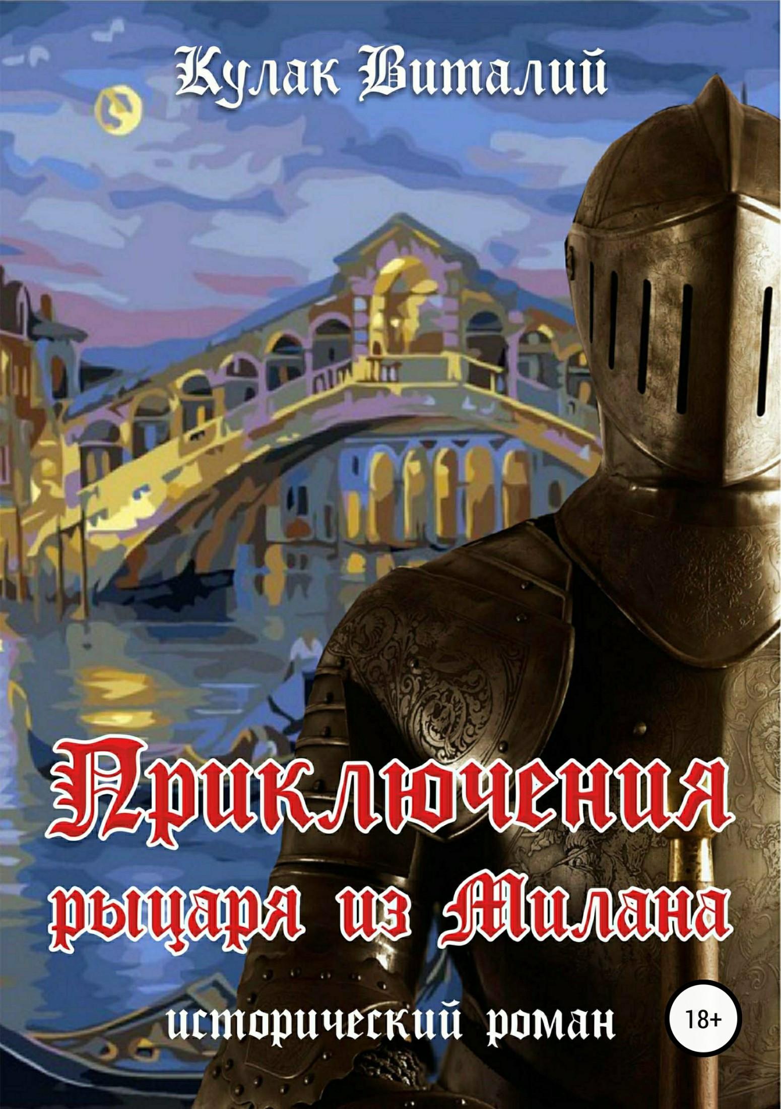 Виталий Кулак - Приключения рыцаря из Милана