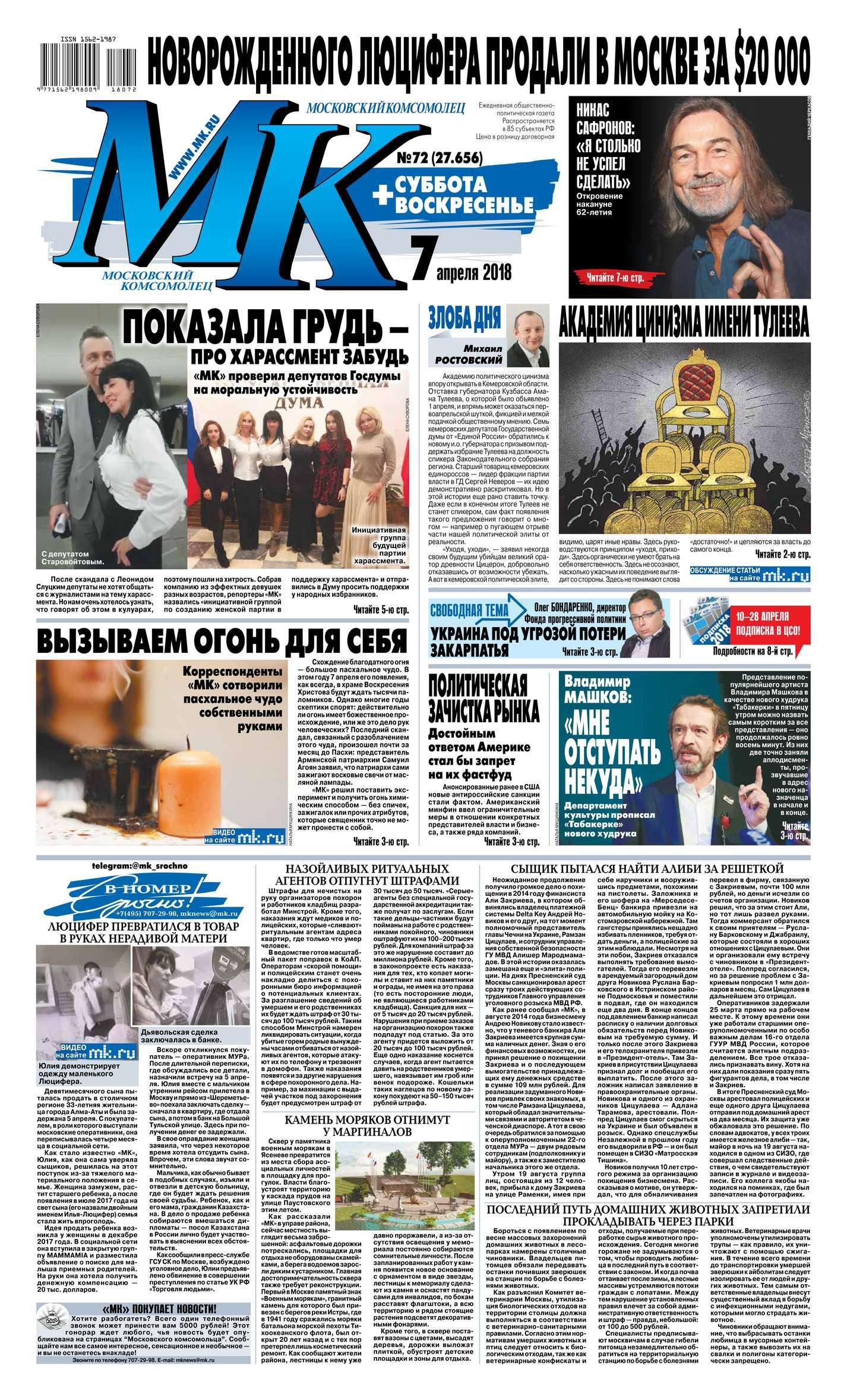 Редакция газеты МК Московский комсомолец. МК Московский Комсомолец 72-2018