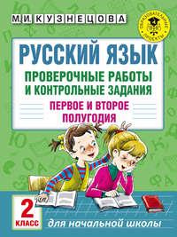 М. И. Кузнецова - Русский язык. Проверочные работы и контрольные задания. Первое и второе полугодия. 2 класс