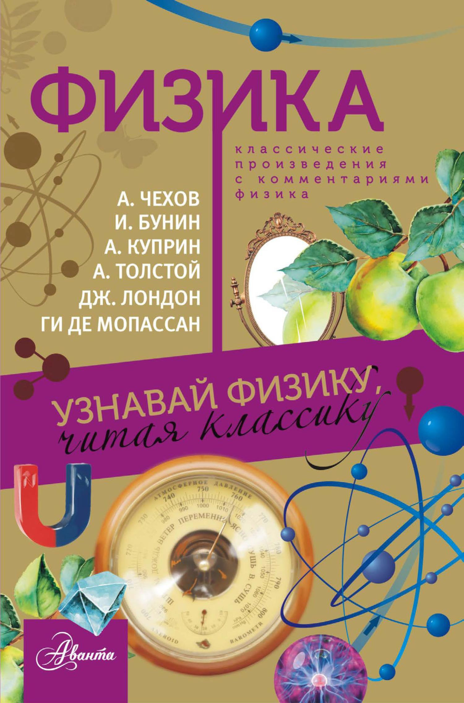 Сборник Физика. Классические произведения с комментариями физика физика