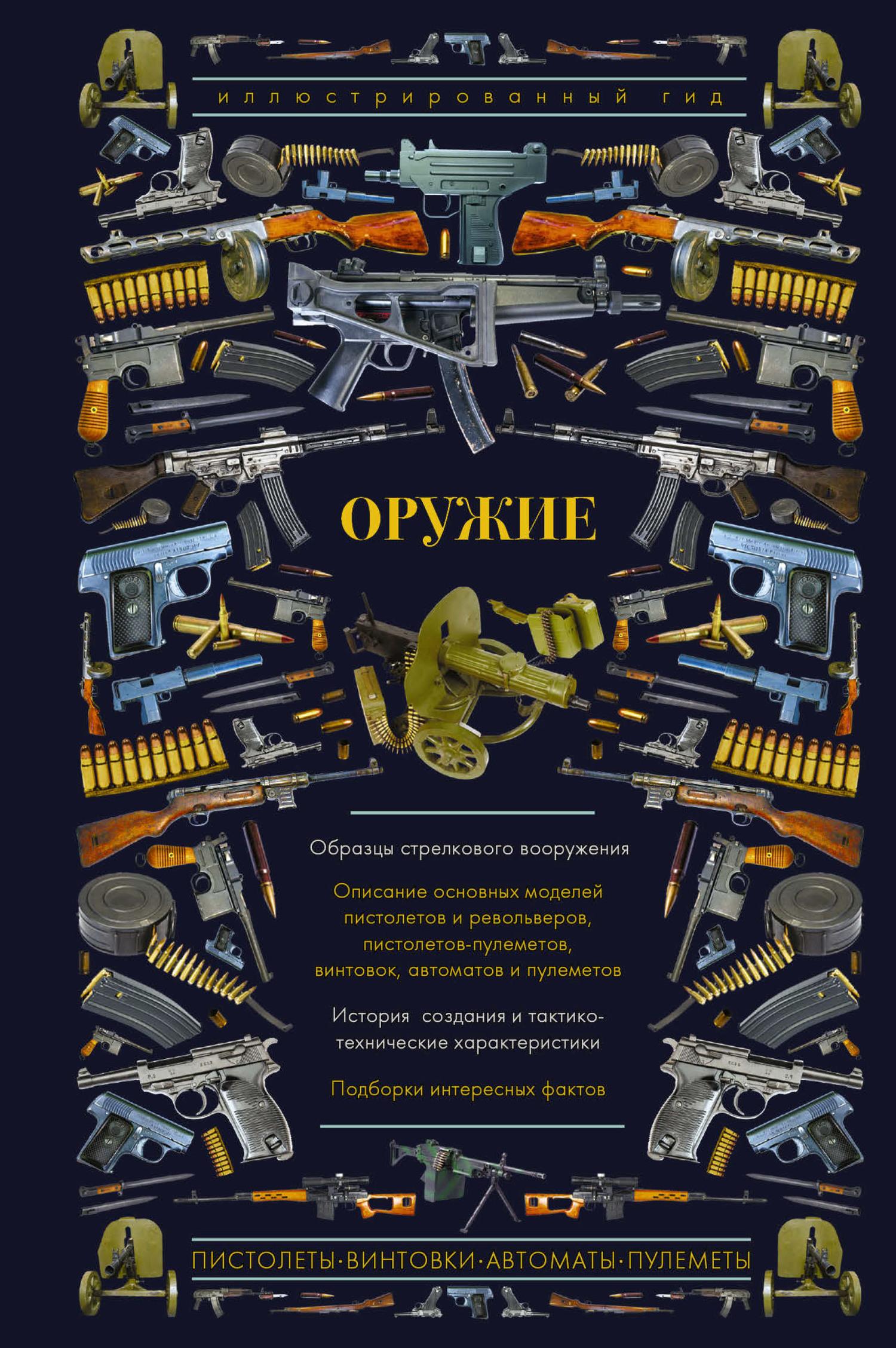 А. Г. Мерников. Оружие. Иллюстрированный гид