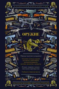 А. Г. Мерников - Оружие. Иллюстрированный гид