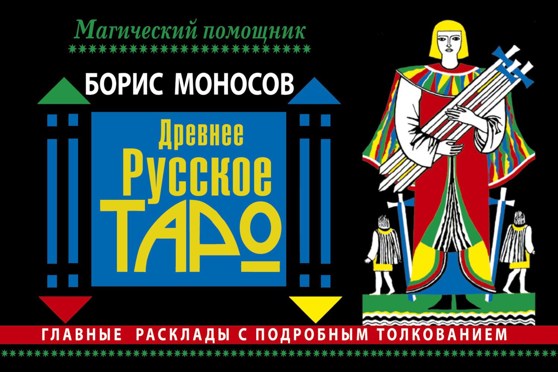 Борис Моносов. Древнее русское таро. Главные расклады с подробным толкованием