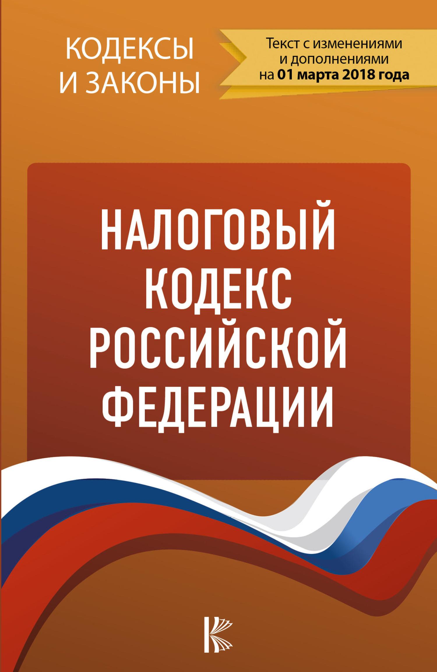 Отсутствует. Налоговый кодекс Российской Федерации. Части 1, 2. По состоянию на 1 марта 2018 года