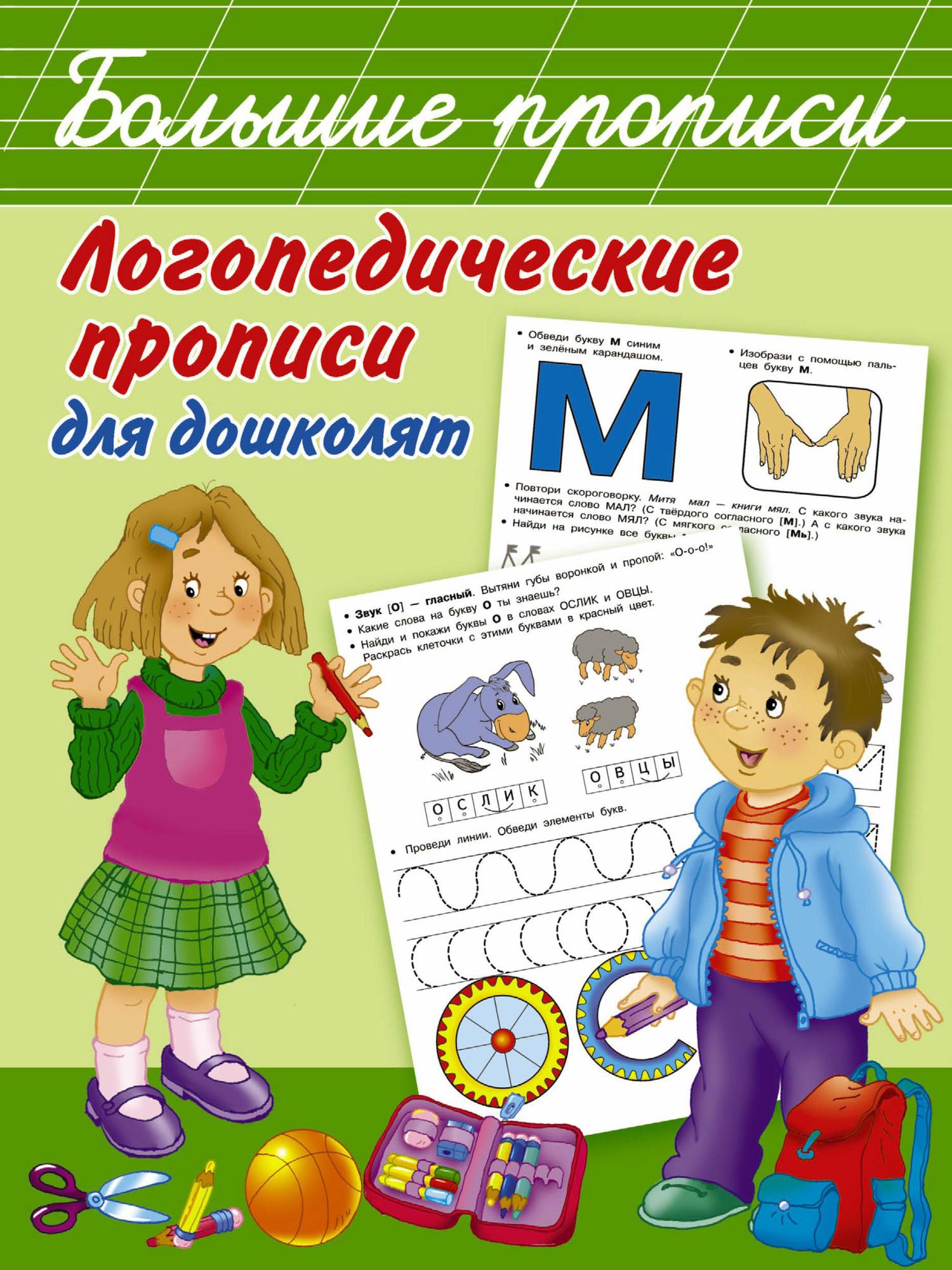 О. А. Новиковская Логопедические прописи для дошколят учимся правильно произносить звуки ш и ж