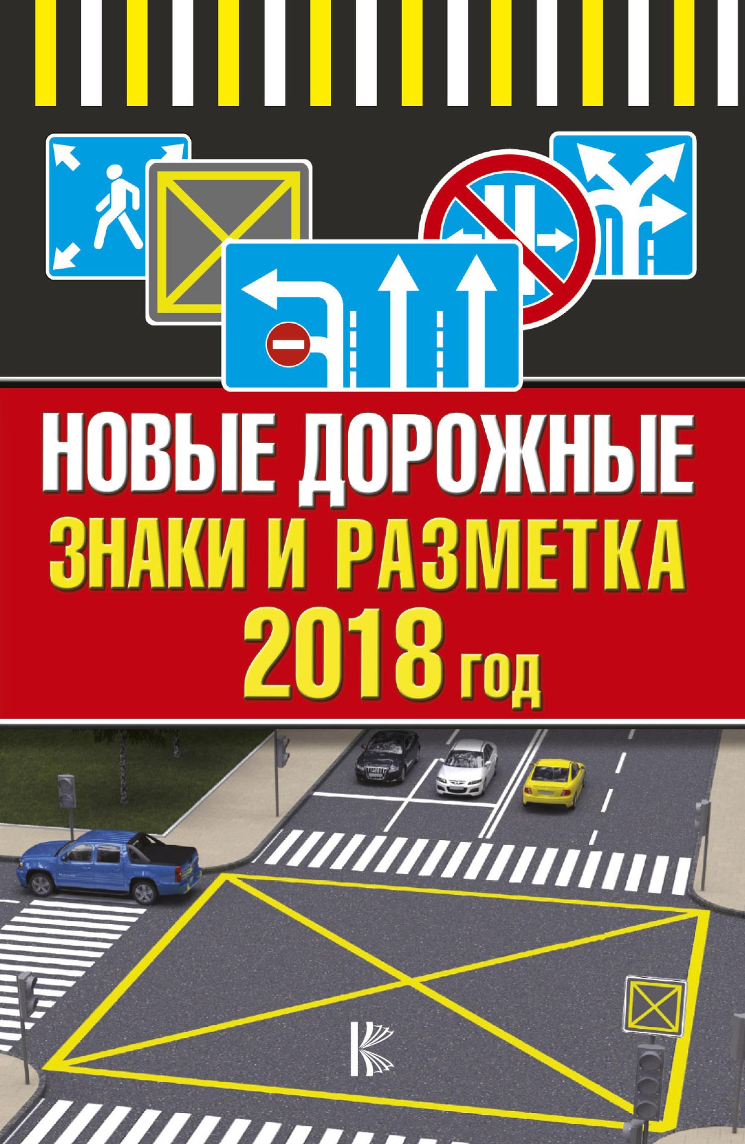 Отсутствует. Новые дорожные знаки и разметка на 2018 год