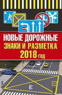 Отсутствует - Новые дорожные знаки и разметка на 2018 год