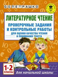 О. О. Петрашко - Литературное чтение. Проверочные задания и контрольные работы для оценки качества чтения и понимания текста. 1-2 класс