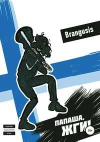 Brangusis Brangusis - Папаша, жги!