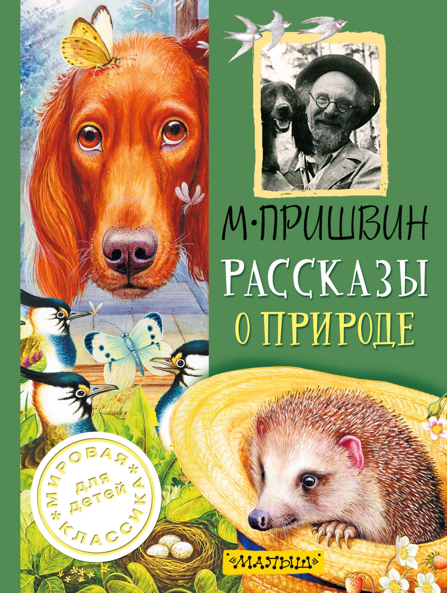 М. М. Пришвин Рассказы о природе первов м рассказы о русских ракетах книга 2