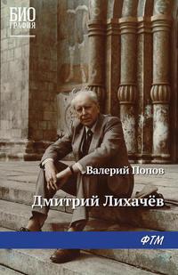 Валерий Попов - Дмитрий Лихачев