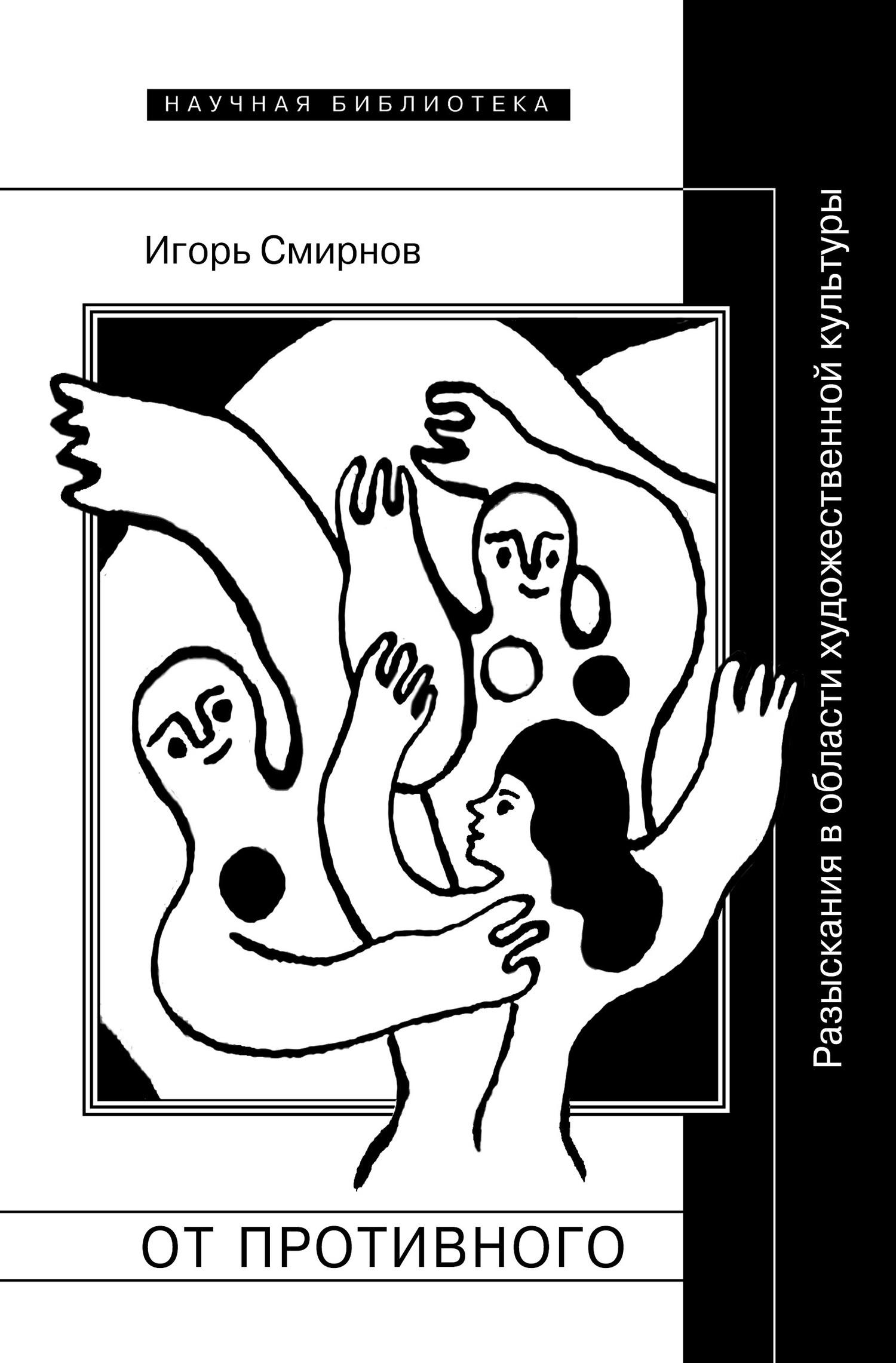 Игорь Смирнов - От противного. Разыскания в области художественной культуры