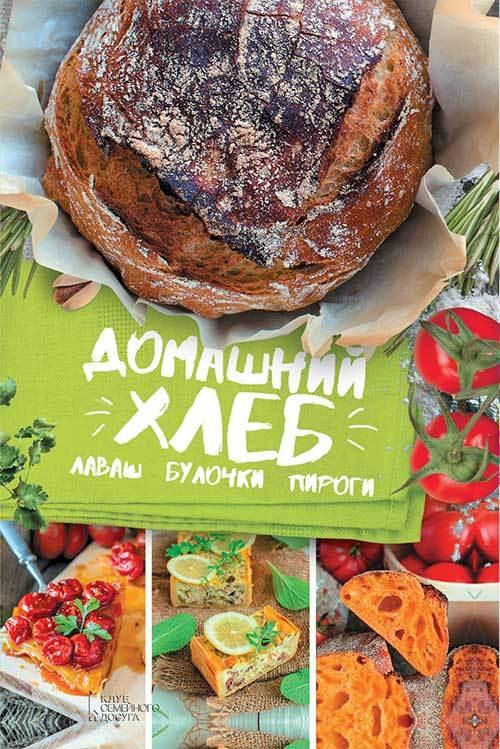 Галина Артеменко. Домашний хлеб, лаваш, булочки, пироги