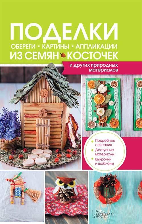 Мария Бондарева. Поделки, обереги, картины, аппликации из семян, косточек и других природных материалов