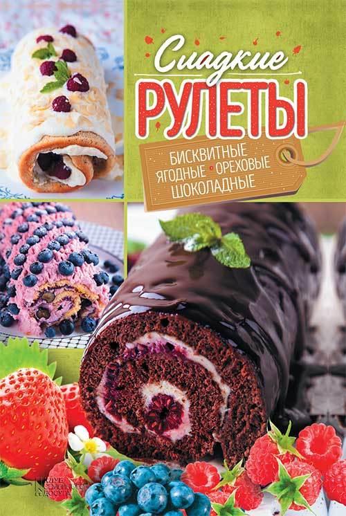 Александра Черкашина. Сладкие рулеты. Бисквитные, ягодные, ореховые, шоколадные