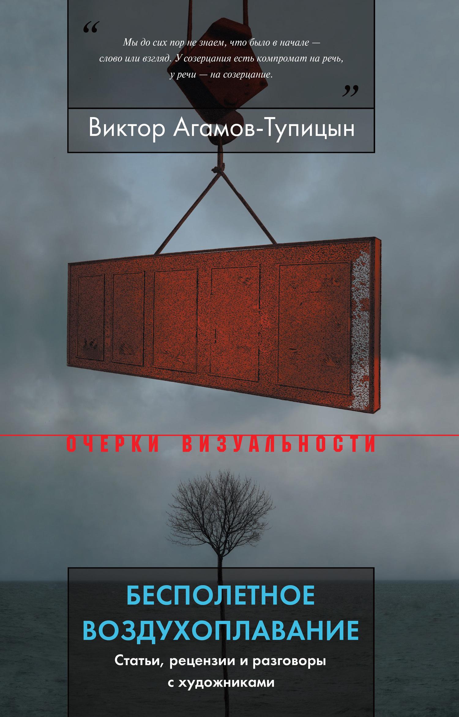 Виктор Агамов-Тупицын. Бесполетное воздухоплавание. Статьи, рецензии и разговоры с художниками