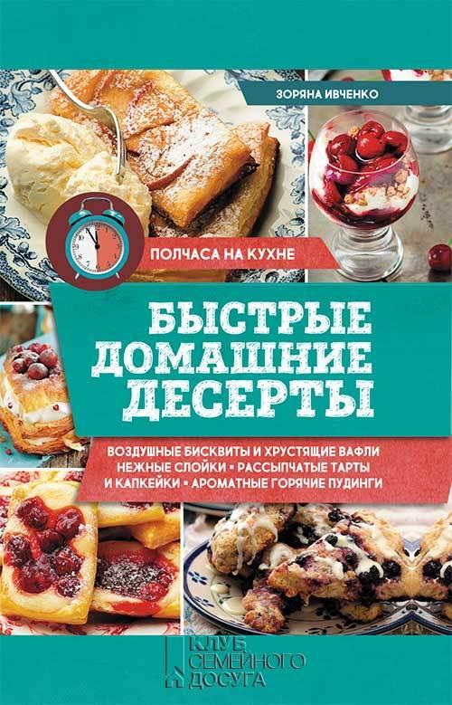 Зоряна Ивченко. Быстрые домашние десерты