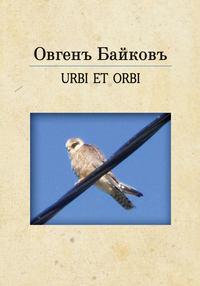 Овгенъ Байковъ - URBE ET ORBI