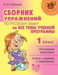 И. М. Стронская - Сборник упражнений по русскому языку на все темы учебной программы. 1класс