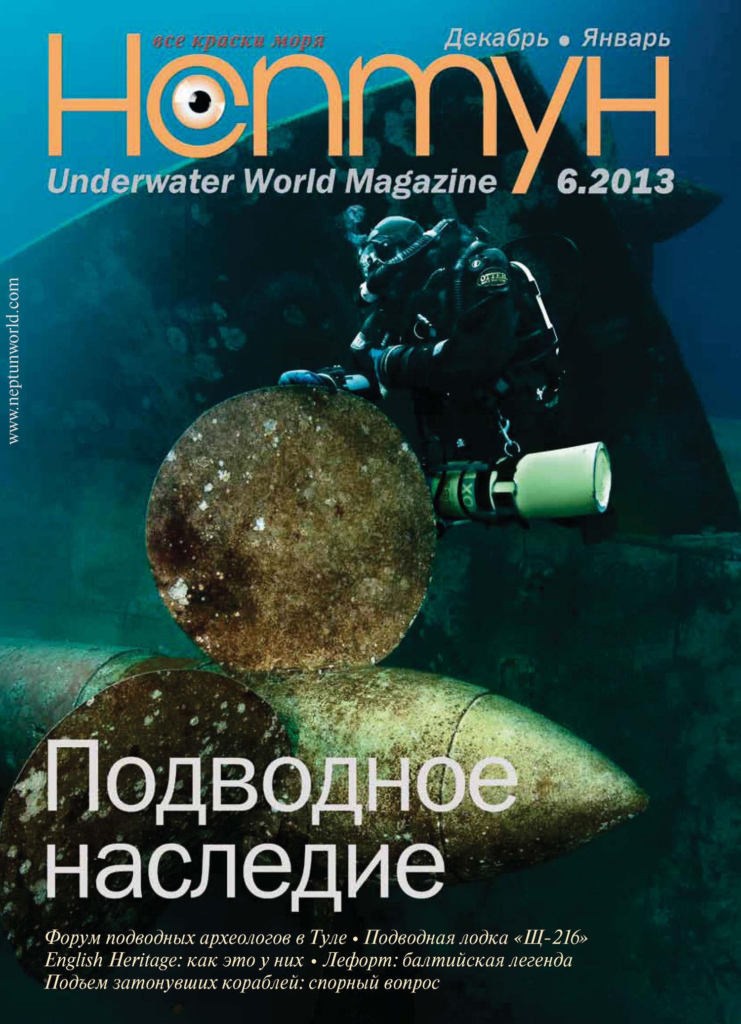 Отсутствует Нептун №6/2013 лефорт