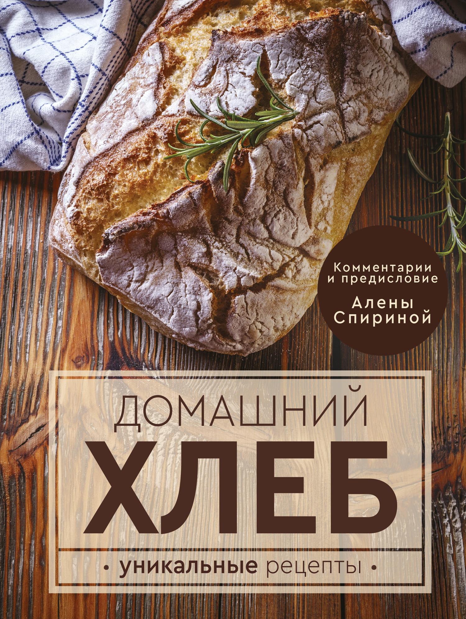 Ева Мария Липп Домашний хлеб. Уникальные рецепты хлебная смесь хлеб из цельносмолотой муки