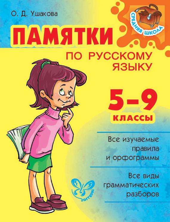 О. Д. Ушакова Памятки по русскому языку. 5–9 классы