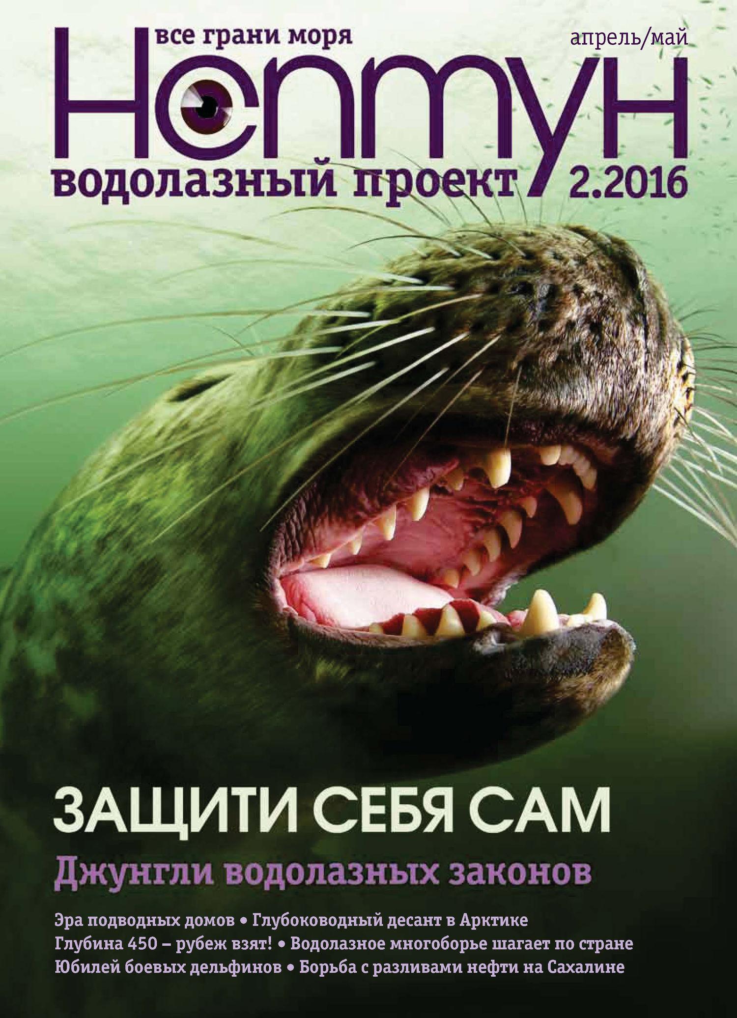 Отсутствует Нептун №2/2016 цена