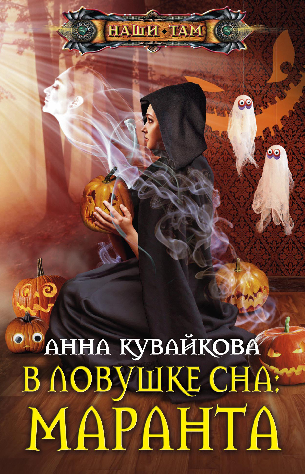 Анна Кувайкова. В ловушке сна: маранта
