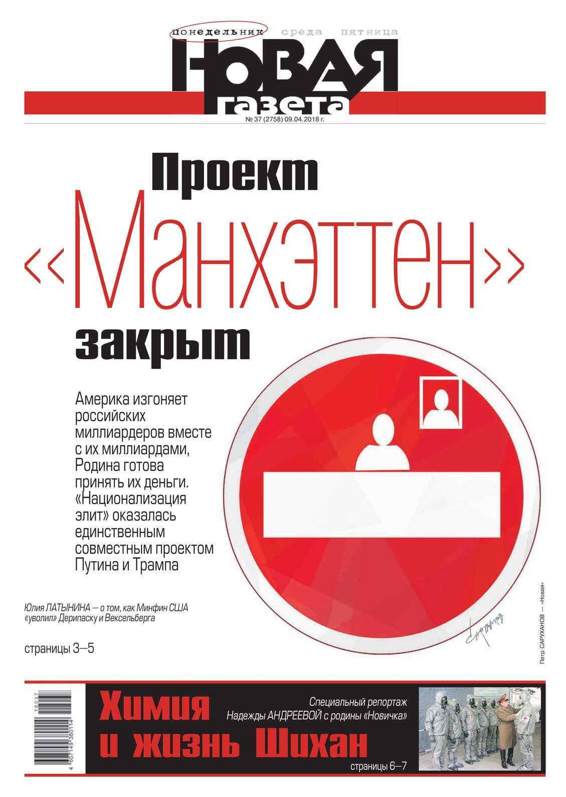 Редакция газеты Новая газета Новая Газета 37-2018