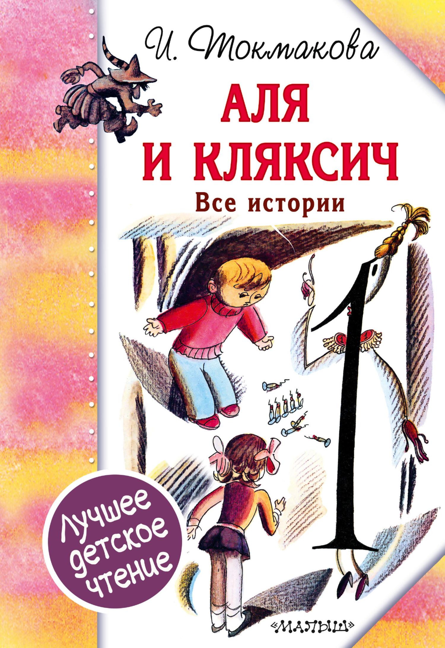 Ирина Токмакова бесплатно
