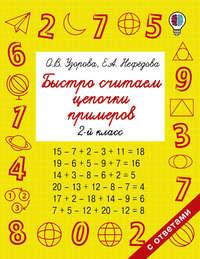 О. В. Узорова - Быстро считаем цепочки примеров. 2 класс