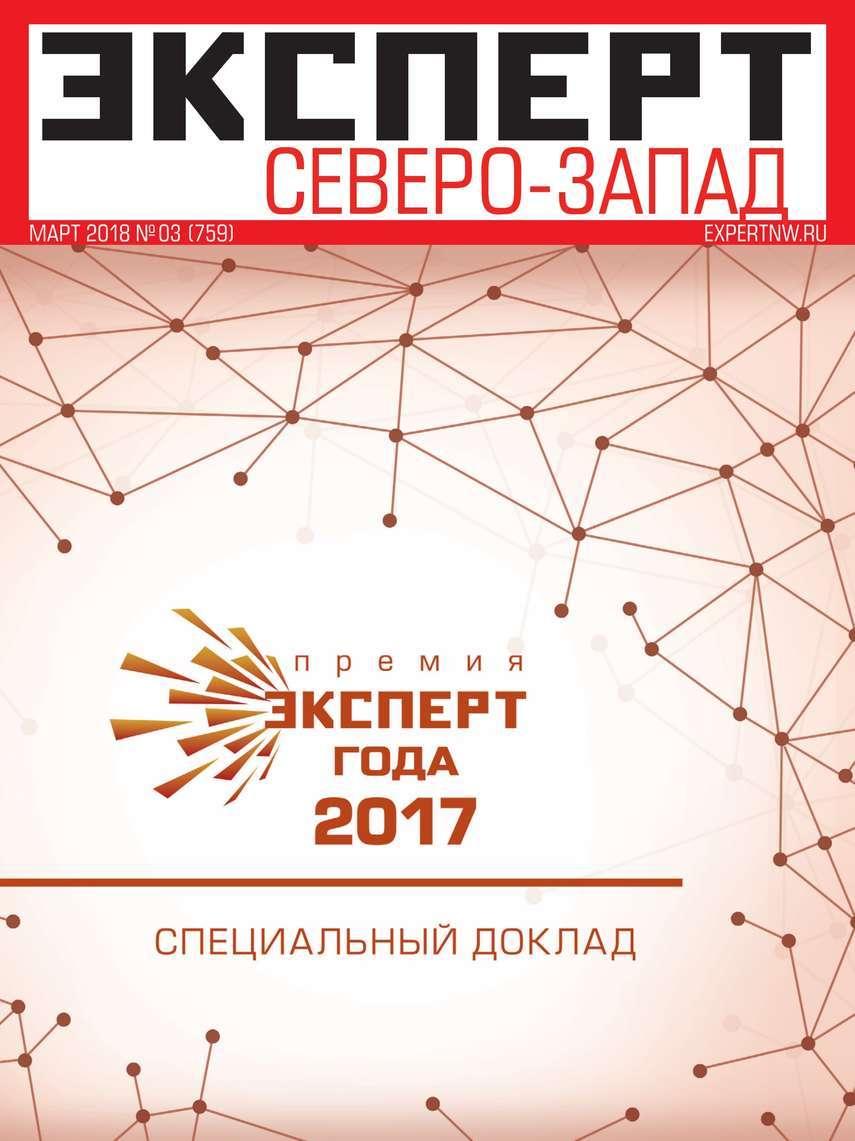 Эксперт Северо-запад 03-2018