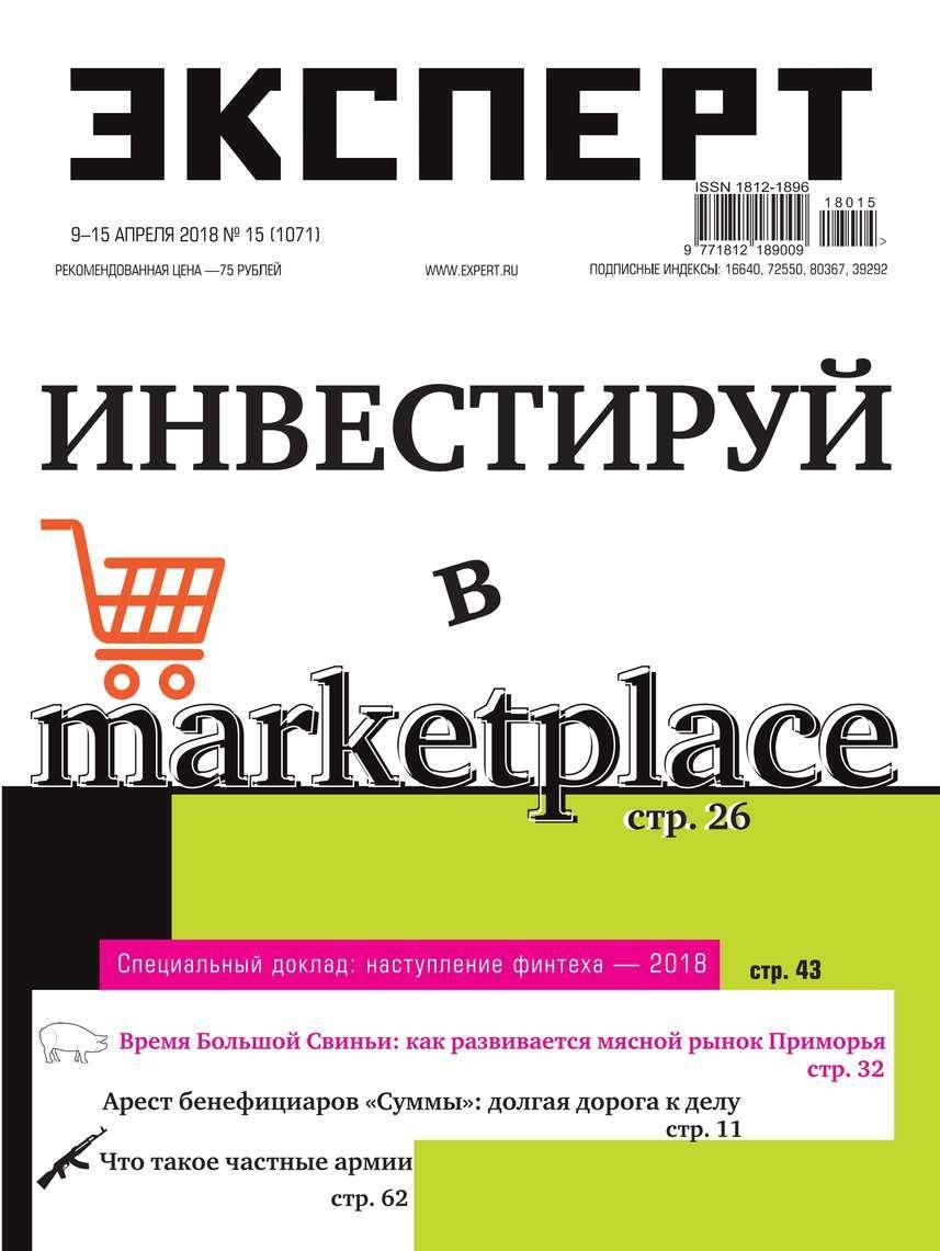 Редакция журнала Эксперт. Эксперт 15-2018