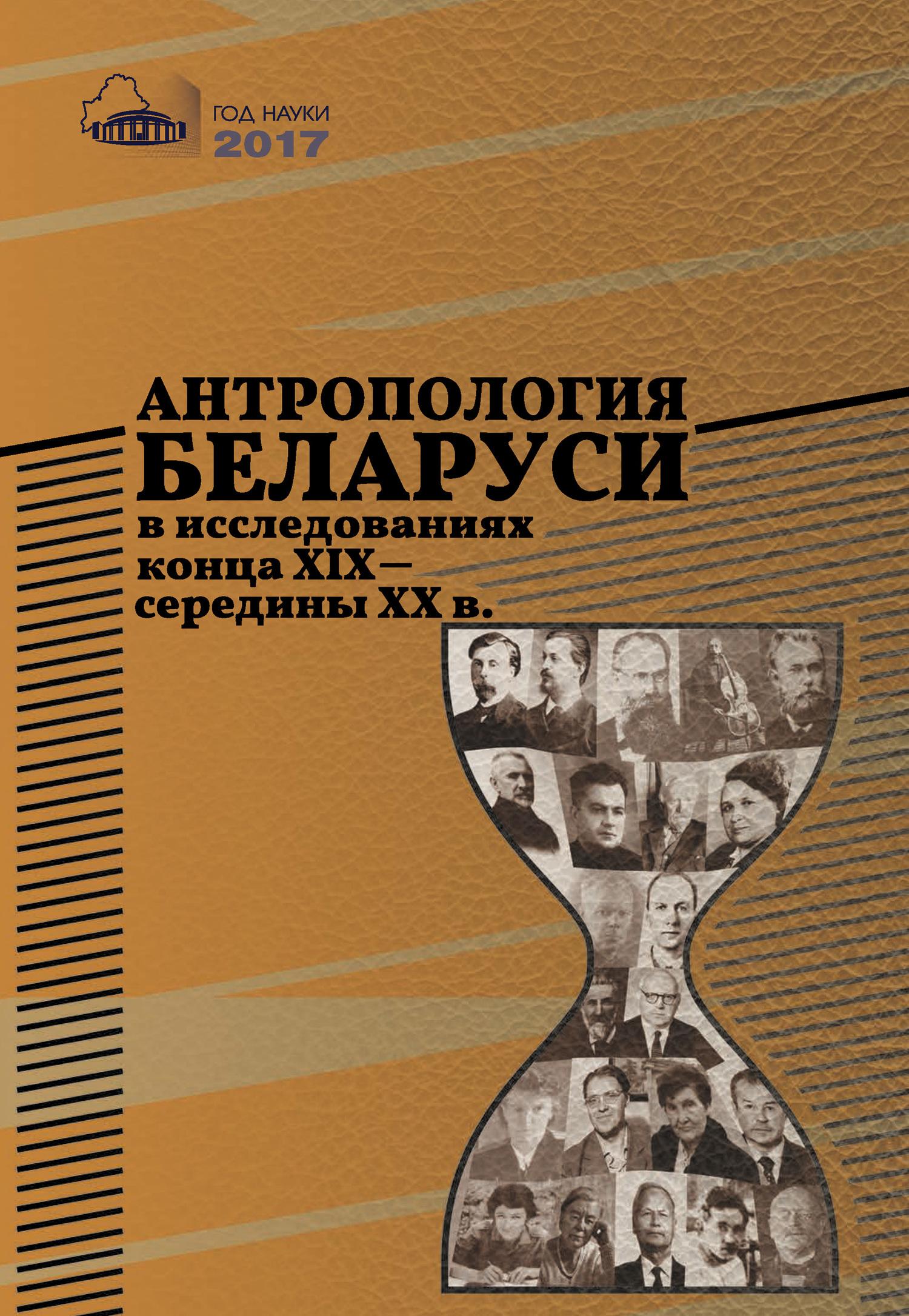 Отсутствует Антропология Беларуси в исследованиях конца XІX – середины XX в. ISBN: 978-985-08-2163-8 нейросетевые технологии в биологических исследованиях