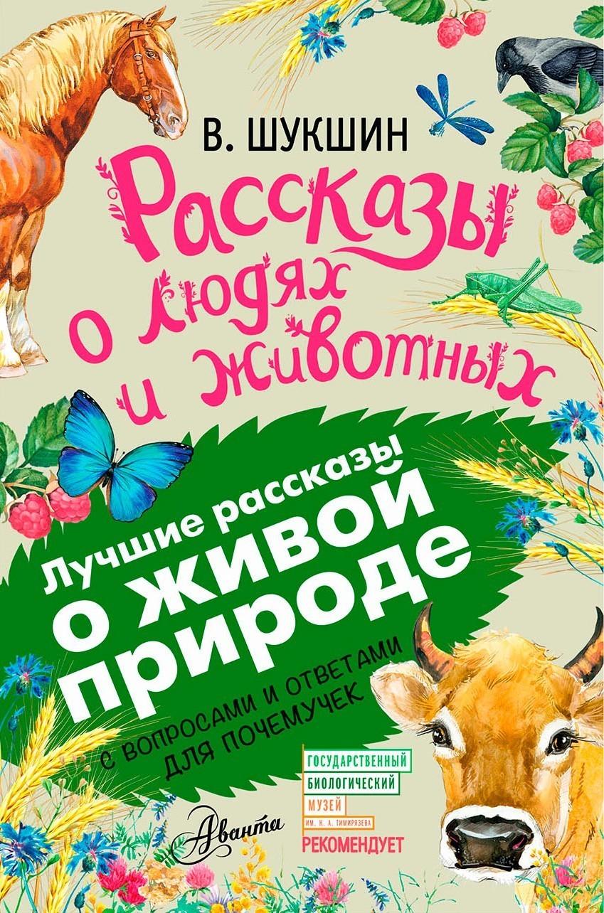 Василий Шукшин Рассказы о людях и животных. С вопросами и ответами для почемучек василий шукшин гена пройдисвет