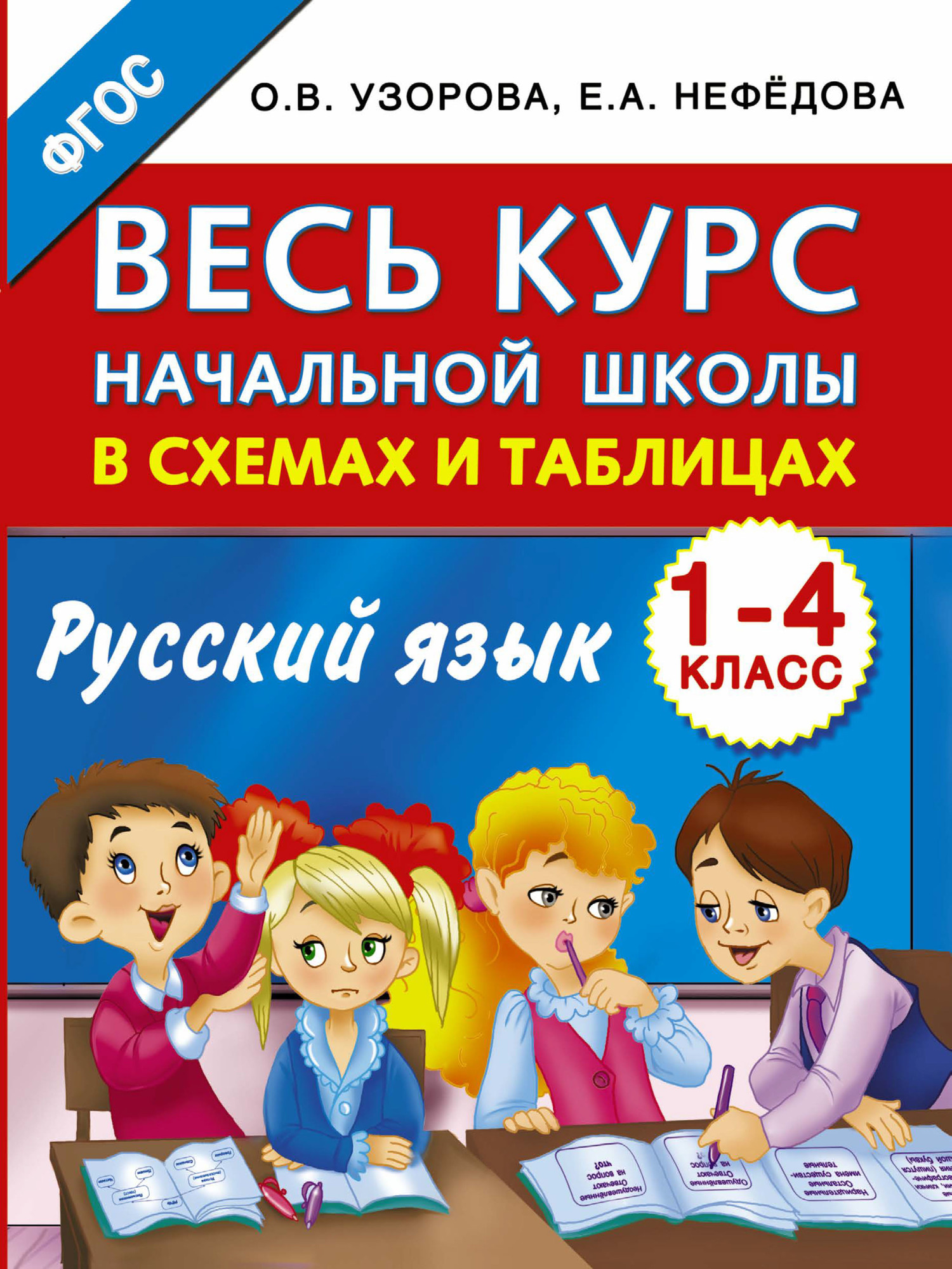 О. В. Узорова. Весь курс начальной школы в схемах и таблицах. Русский язык. 1-4 классы