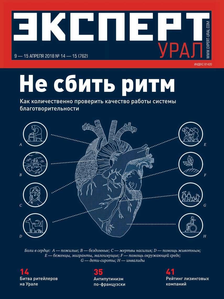 Эксперт Урал 14-15-2018