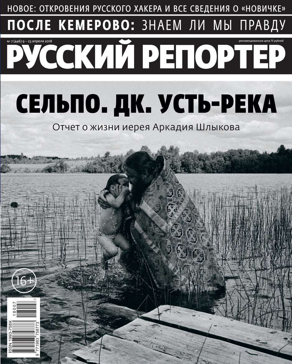 Редакция журнала Русский репортер. Русский Репортер 07-2018