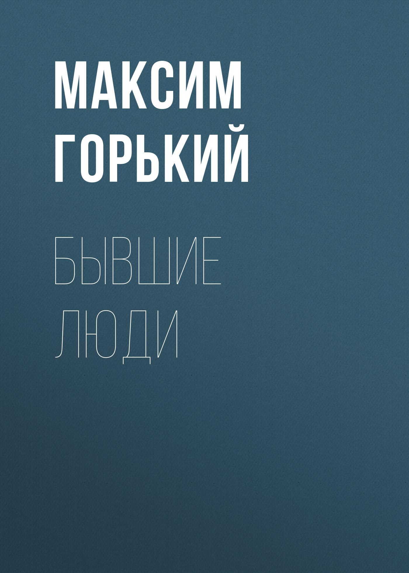 Максим Горький. Бывшие люди