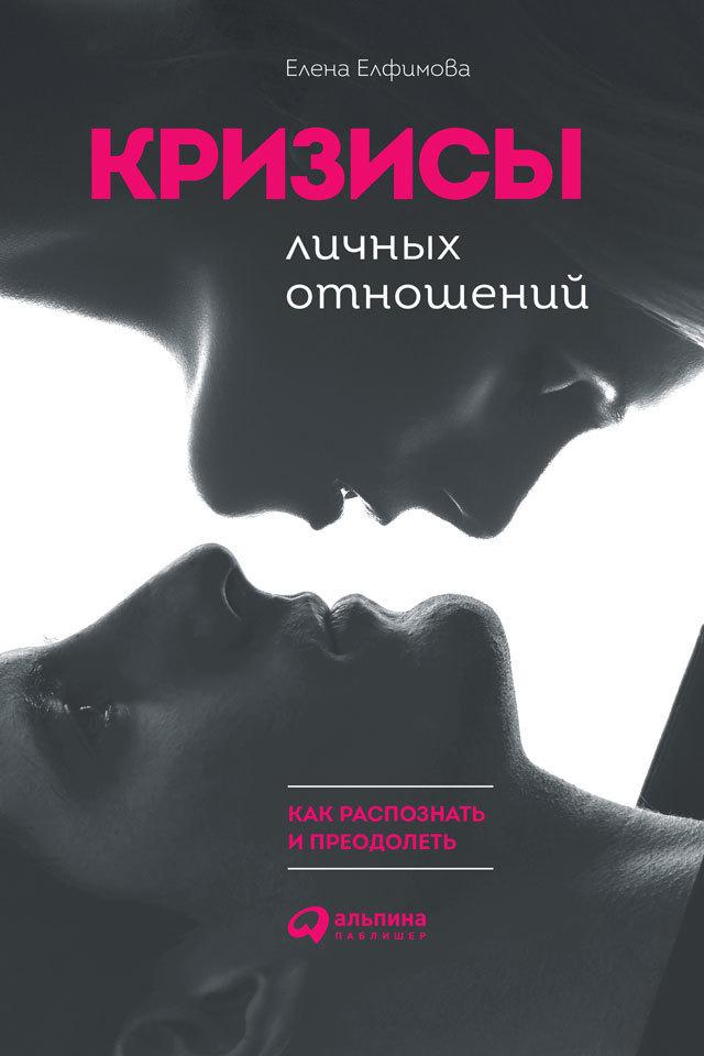 Елена Елфимова - Кризисы личных отношений: Как распознать и преодолеть