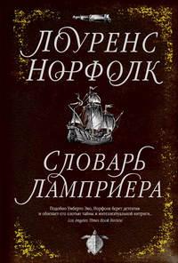 - Словарь Ламприера