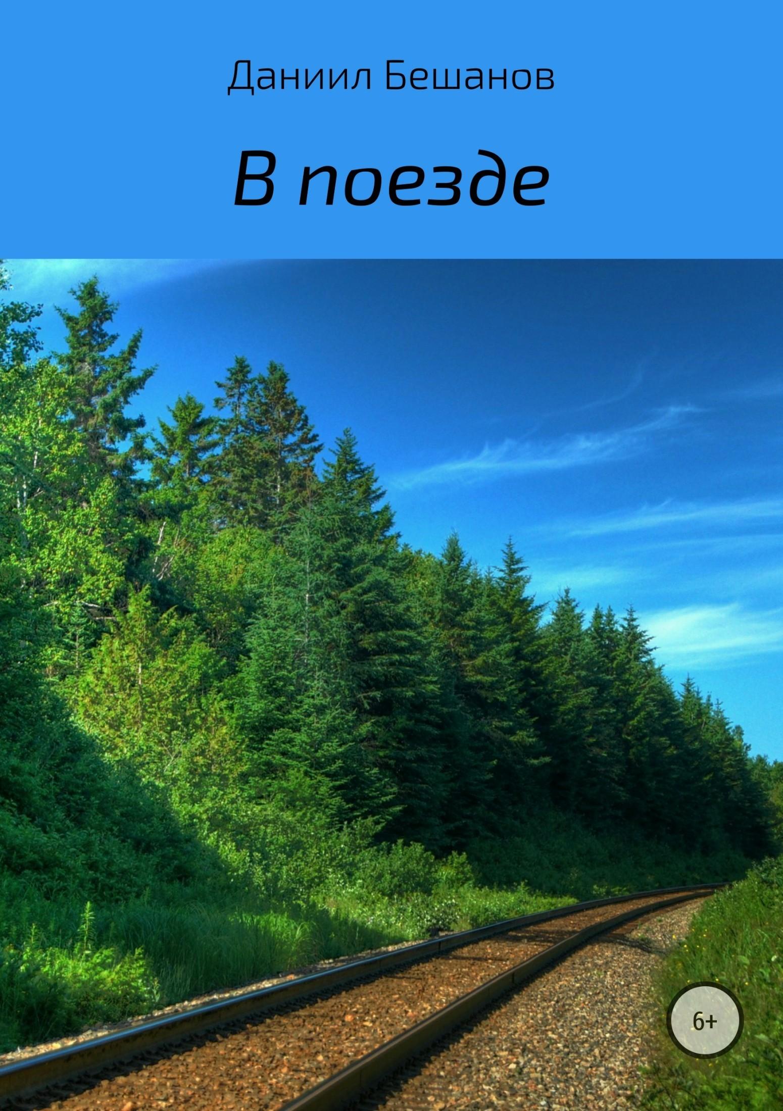 цена на Даниил Александрович Бешанов В поезде