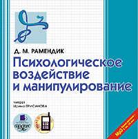 Дина Михайловна Рамендик - Психологическое воздействие и манипулирование