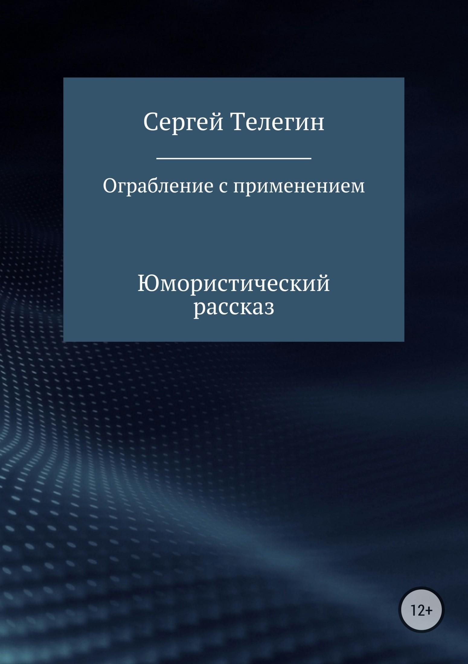 Сергей Телегин. Ограбление с применением